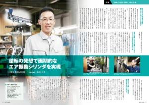 堺IPC-001